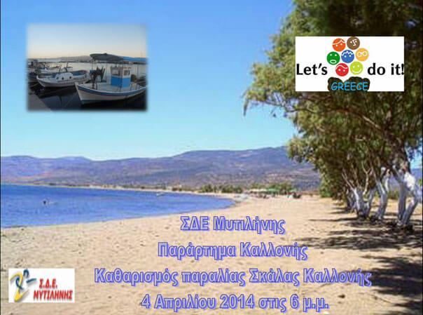 Let's-do-it-Greece-Kalloni