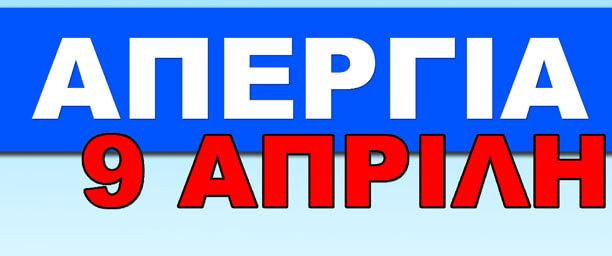 apergia-9-aprili-1