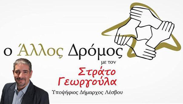 allos-dromos-georgoulas