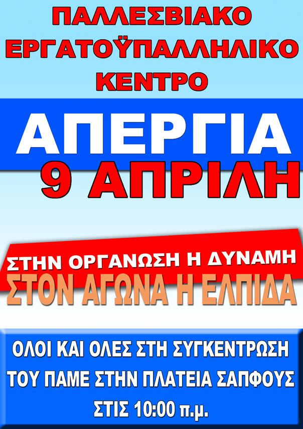 apergia-9-aprili-2