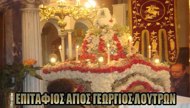 epitafios-agios-georgios-loutron