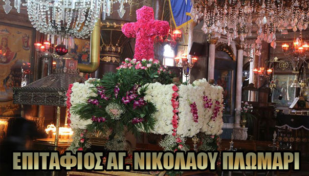 epitafios-agios-nikolaos-plomari