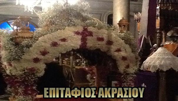 epitafios-akrasiou