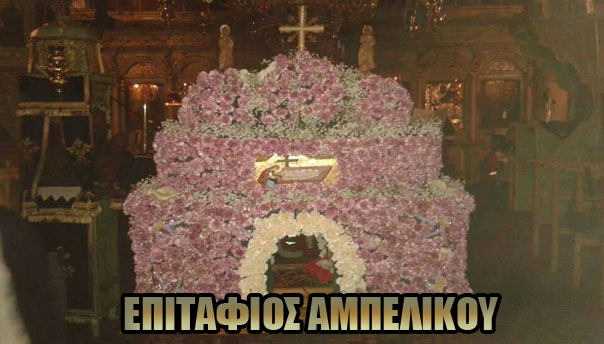 epitafios-ampelikou