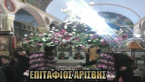 epitafios-arisvis