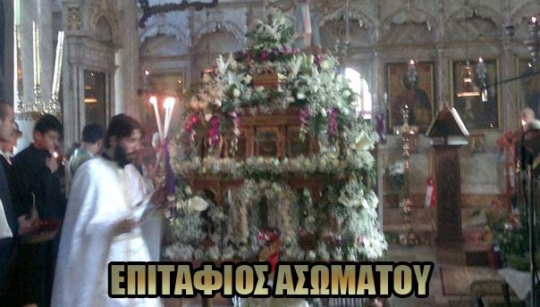 epitafios-asomatou