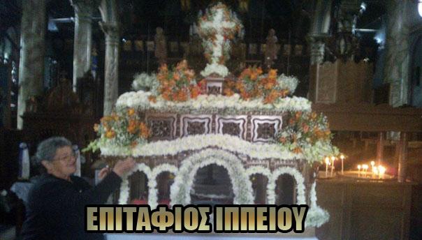 epitafios-ipeios