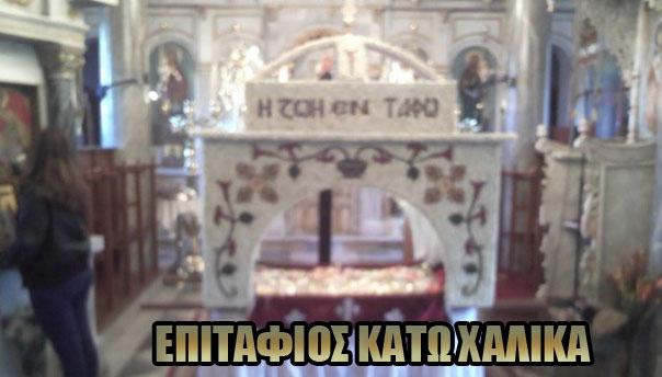 epitafios-k-xalika