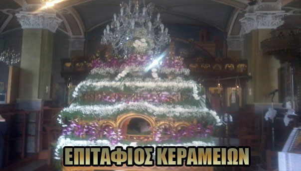 epitafios-keramion