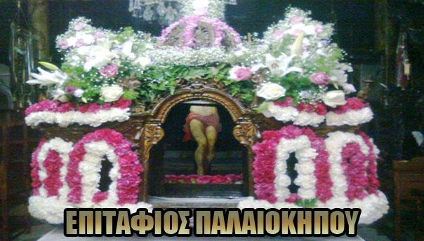 epitafios-palaiokipos