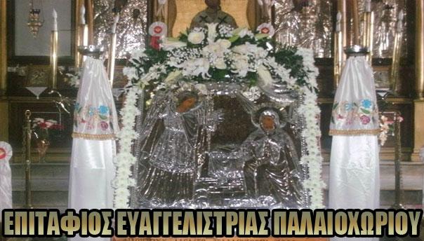 epitafios-palaioxoriou-evagelistrias