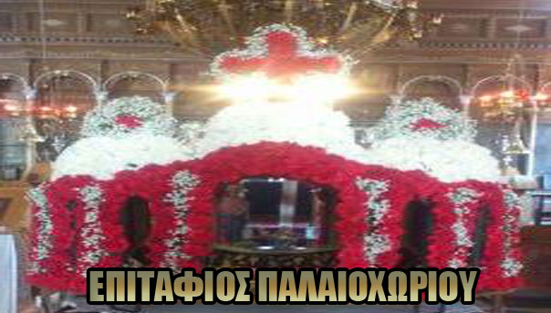 epitafios-palaioxvrioi=y