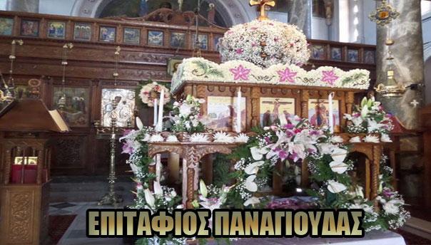epitafios-panagioudas