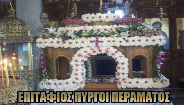 epitafios-pirgoi-geras