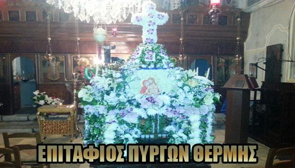 epitafios-pirgoi-thermis