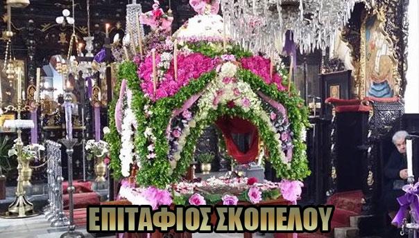 epitafios-skopelos