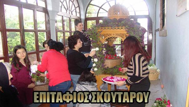 epitafios-skoutaros