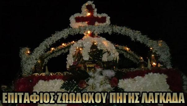 epitafios-zoodoxou-pigis-lagada