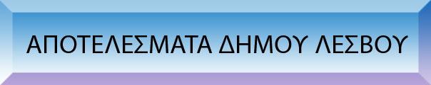 apotelesmata-dimou-lesvou