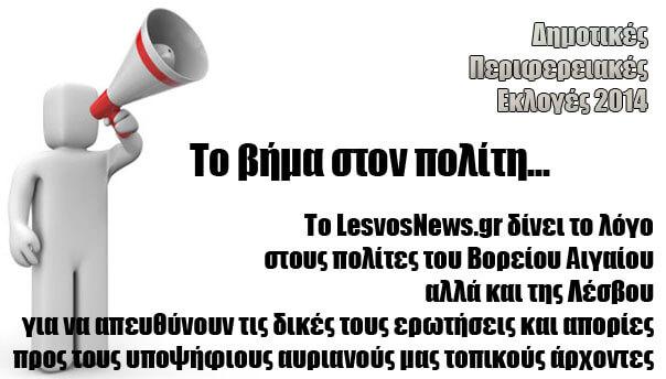 ekloges-2014-vima-politi