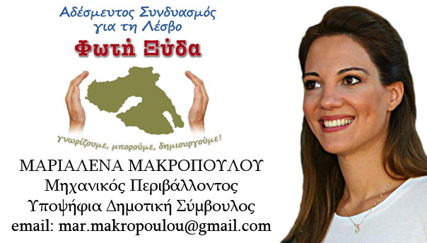 marialena-makropoulou