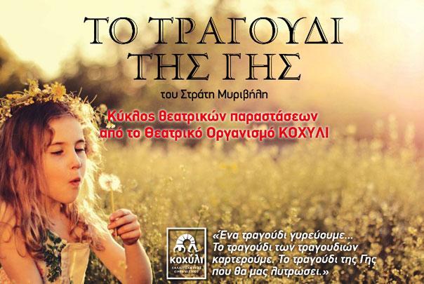 Poster_To-Tragoudi-tis-Gis_A3_FF2