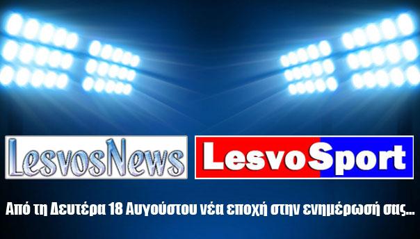lesvosnews-lesvosport