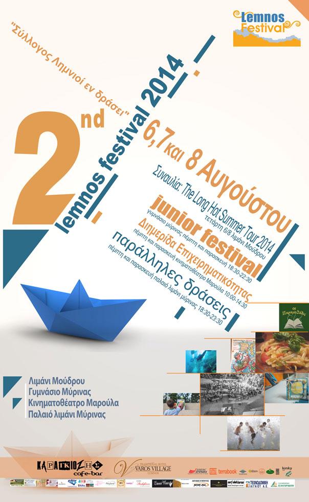 limnos-afisa-festival