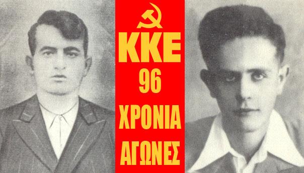 kke-96-xronia
