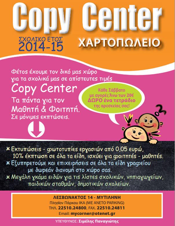 copy-senter-1