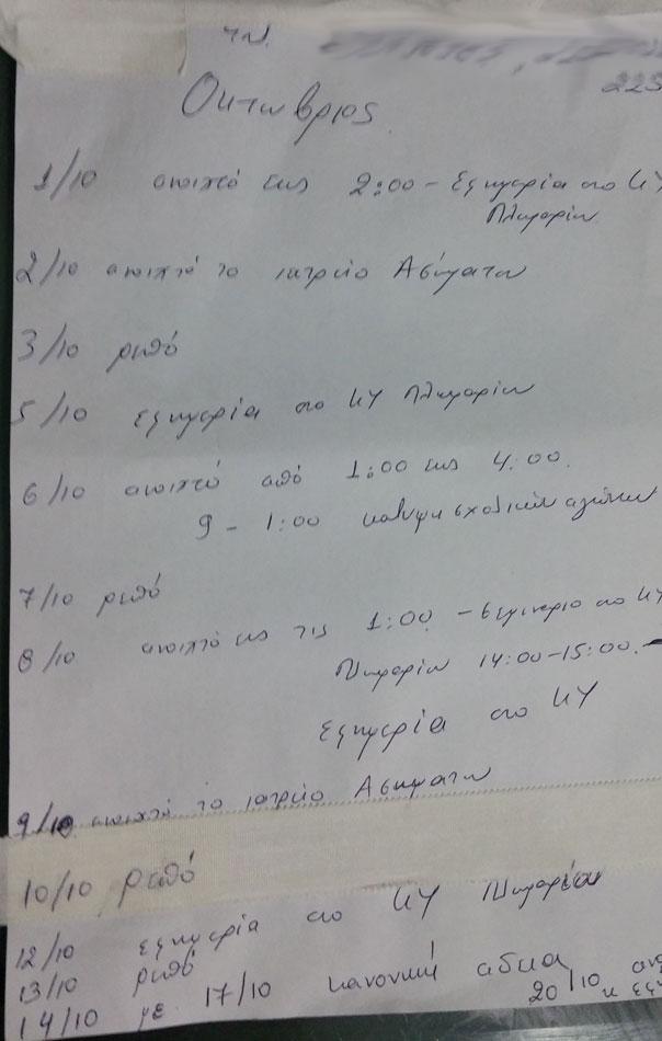 kataggelia-agiasos-1
