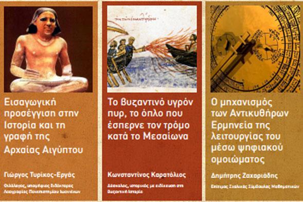prosegisi-istorias-2