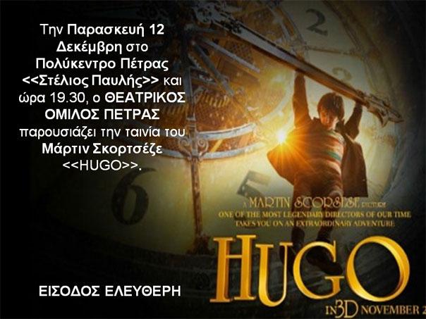 HUGO-12-12