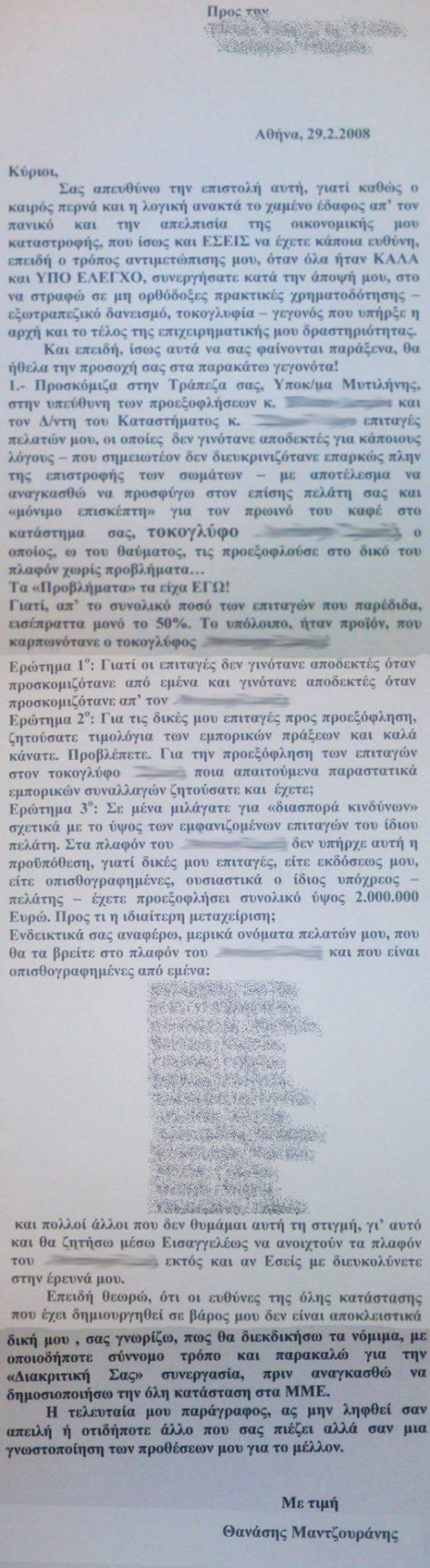 matzouranis-3