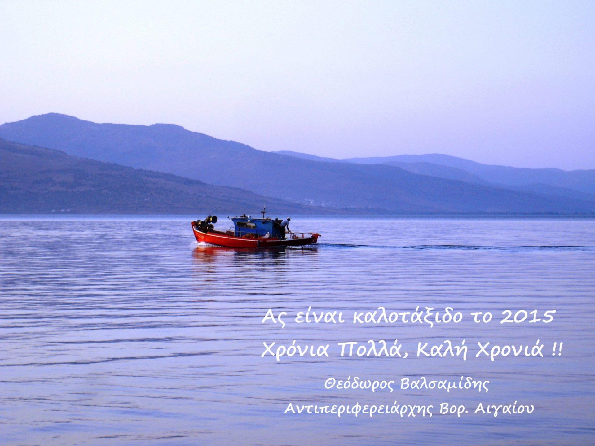 Ευχές_2015_Θ.Βαλσαμίδης