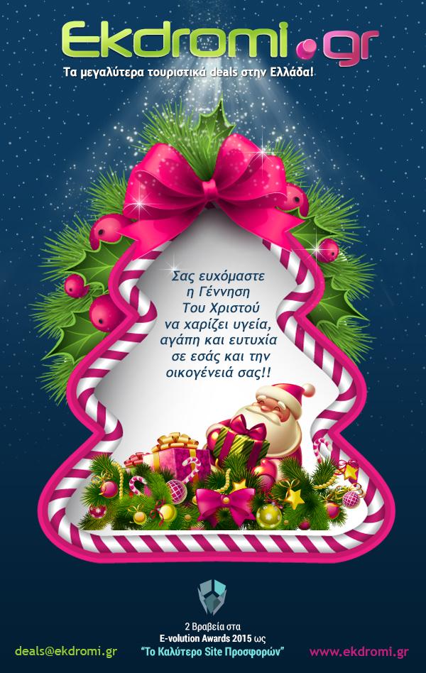 ekdromi.christmas_newsletter