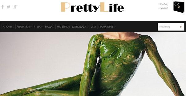 prettylife.gr