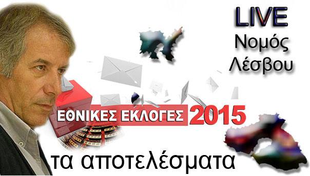 sinanis-ekloges-2015-live
