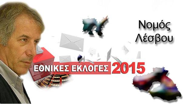 sinanis-ekloges-2015