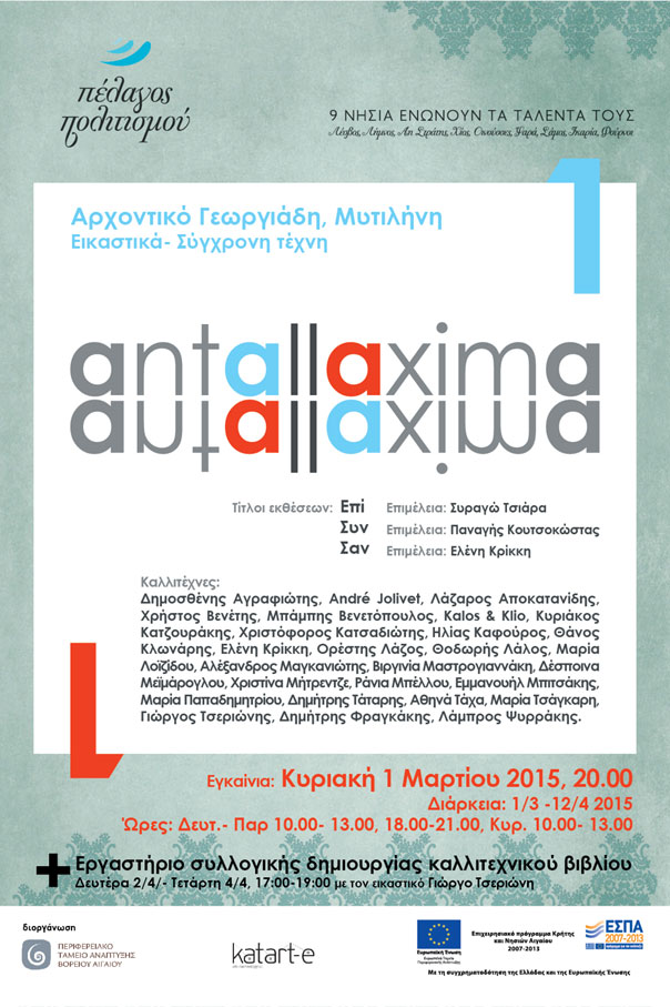 ANTALLAXIMA-1