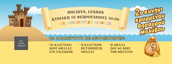 molivos-apokries-1
