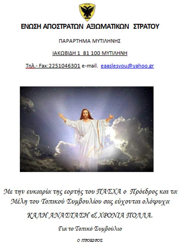 efxes-apostraton