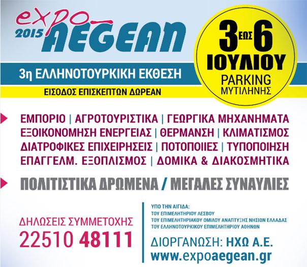 expo-aegean-2015-2