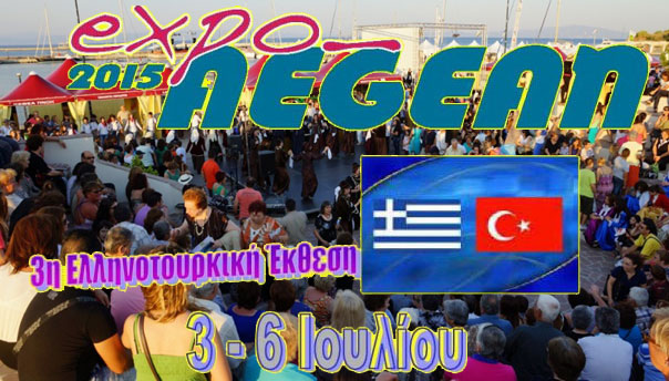 expo-aegean-2015 2