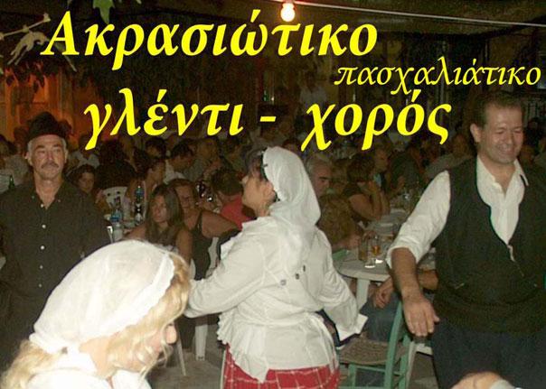 pasxaliatikos-xoros-akrasio