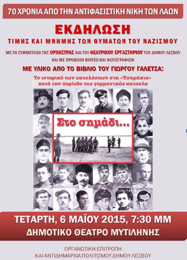 70-xronia-antifasismos-1