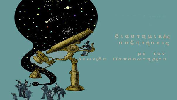 astronomiki-vradia