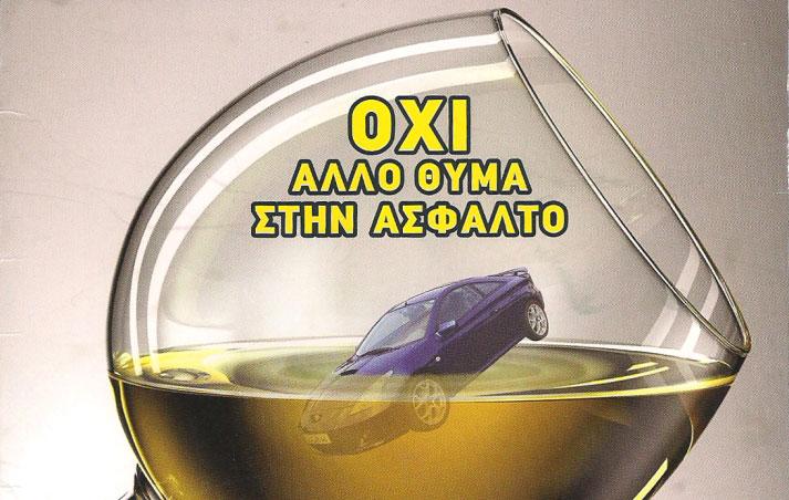 oxi-alla-thimata-stin-asfal