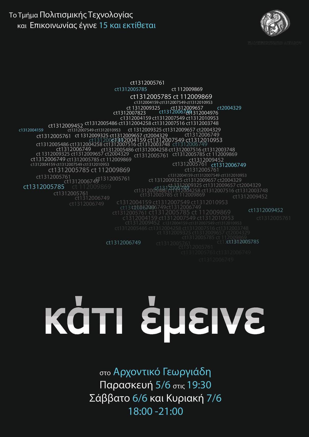 kati-emeine-2