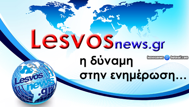 lesvosnews.gr 14